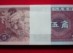 第四套人民币80版5角价格表
