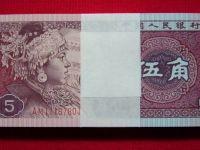 1980版5角人民币价格是多少   80年5角升值空间大
