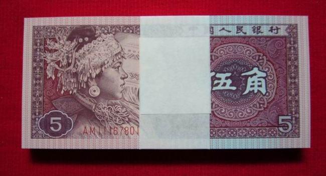 1980年5角人民币值多少钱 1980年5角人民币最新价格表