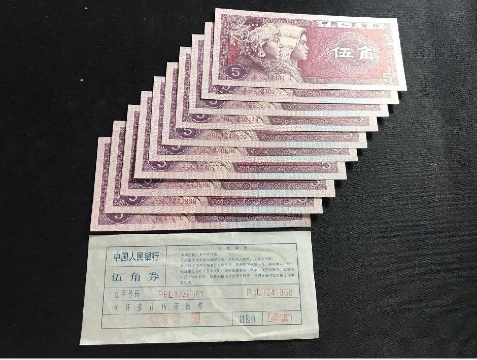 第四套人民币1980版5角价格表