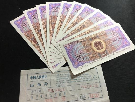 80版5角人民币最新价格
