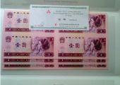 1元四连体钞最新价格,1元四连体钞收藏前景