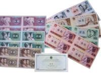第四套1元四连体人民币价格多少钱