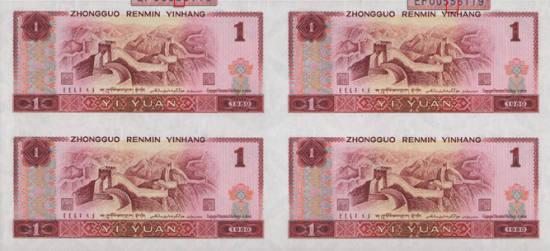 第四套1元四连体钞