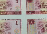 第四套人民币1元四连体今日价格