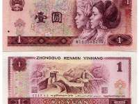 1980年1元纸币值多少钱  80版1元市场价格高