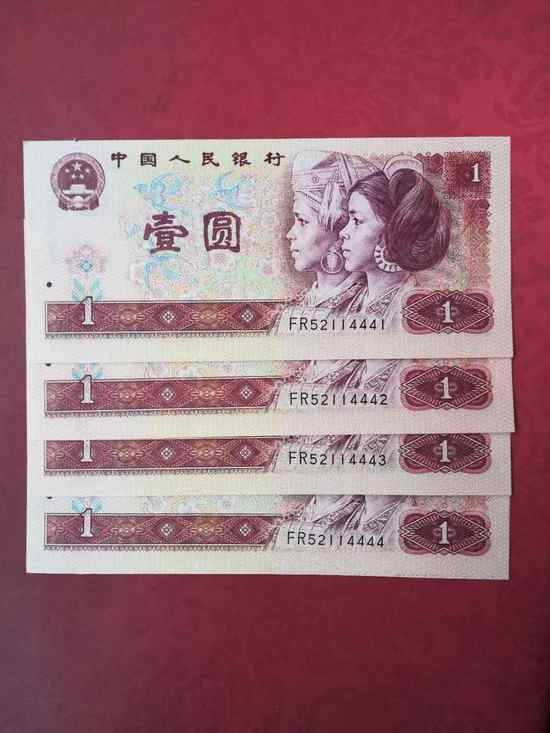 第四套人民币80年1元