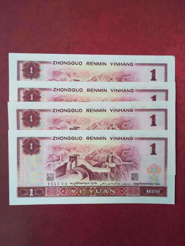 第四套人民币80年1元价格表