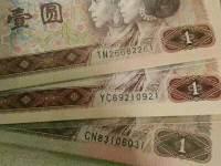 1980年1元纸币值得投资吗   80版1元人民币投资潜力分析