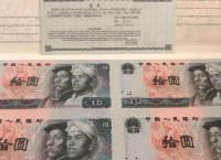 10元四连体钞图片鉴赏