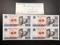 80版10元四連體鈔有收藏價值嗎  解析1980年版10元四連體市場價值