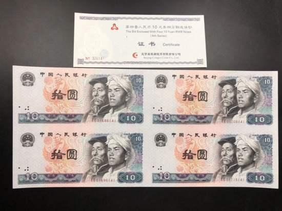 第四套人民幣連體鈔10元