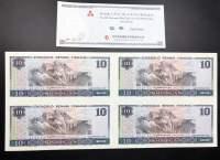 1980年10元四连体钞价格分析