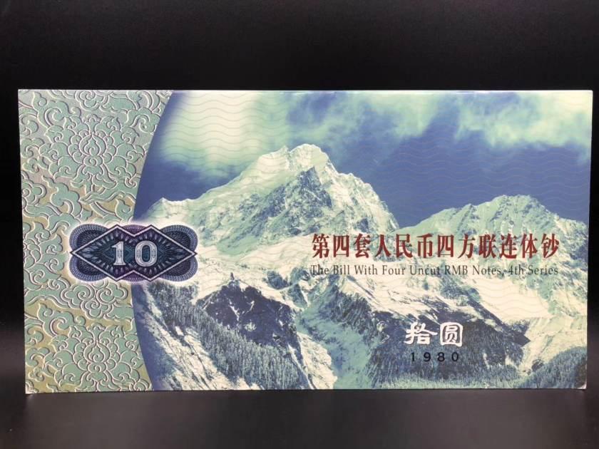 80年10元四連體鈔價格表