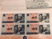 80年10元四连体钞升值潜力怎么样 1980年10元四连体收藏投资建议