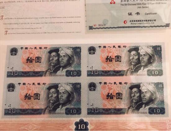 10元四连体最新价格,10元四连体投资分析