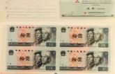 1980年10元四连体钞值多少钱,1980年10元四连体最新价格表