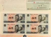 第四套人民币4连体钞价格表,第四套人民币4连体钞最新价格