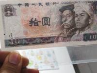 1980年10元纸币值多少钱   80版10元纸币收藏建议
