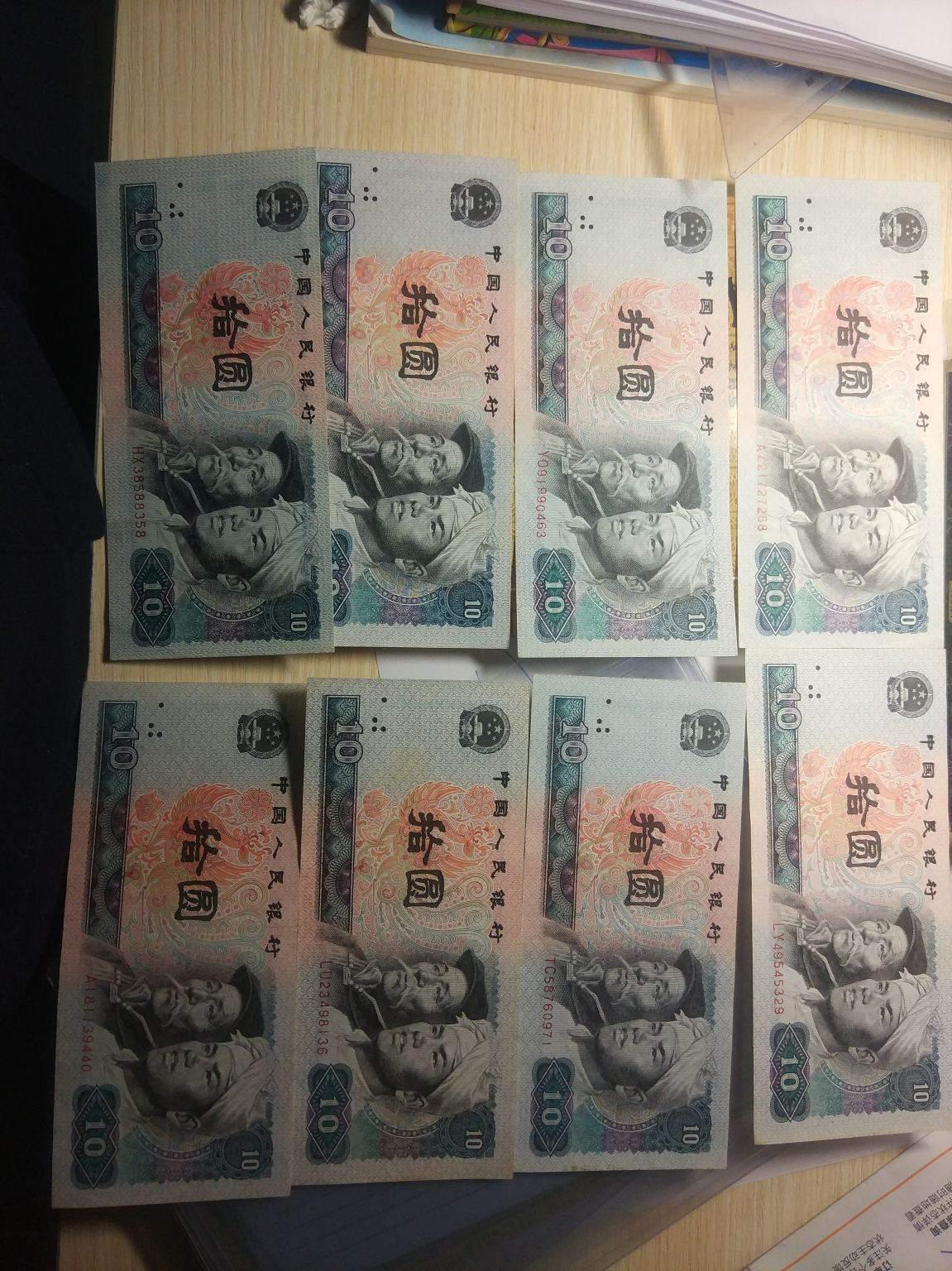 80版10元人民币收藏价格及投资分析