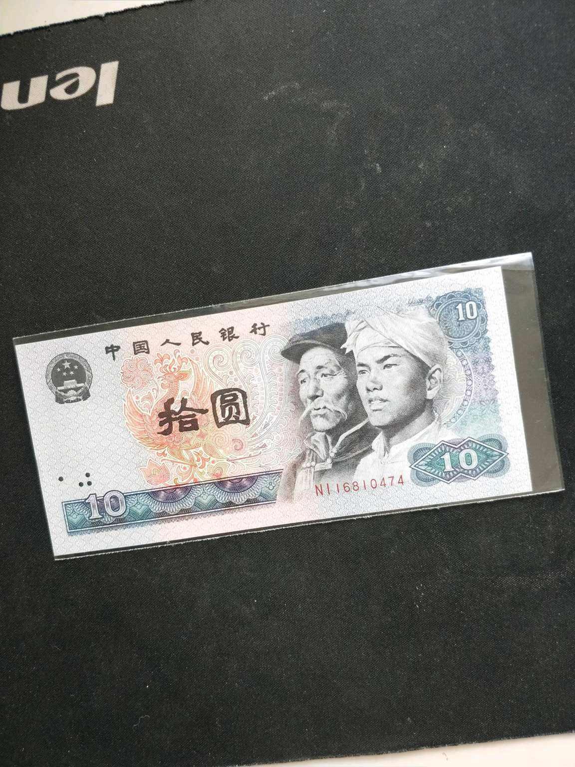 80版10元人民币市场行情好吗  第四套人民币1980年10元升值空间分析