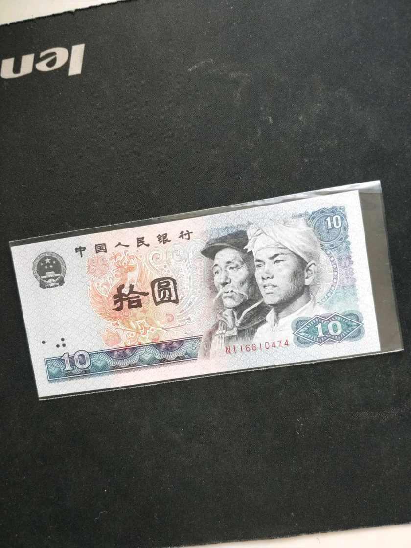 火凤凰十元你收藏过吗   第四套人民币十元有什么收藏价值