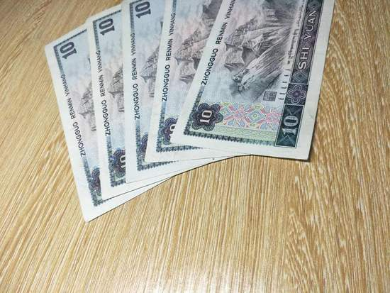 第四套十元人民币价钱