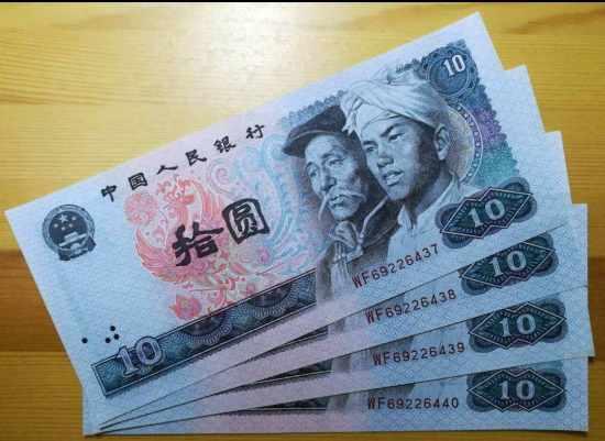 1980年10元人民币最新价格