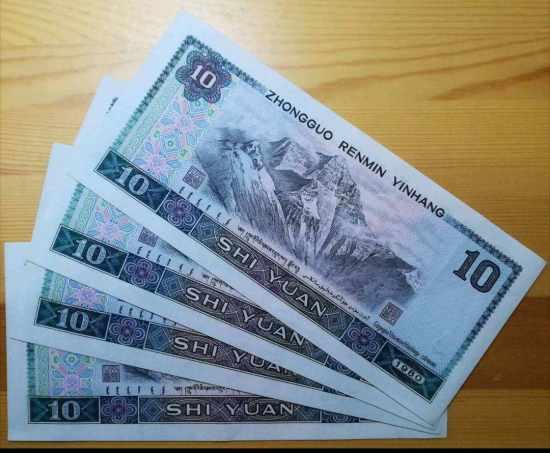 1980年10元人民币