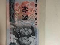 99版的10元人民币值多少钱   第四套人民币10元未来潜力分析