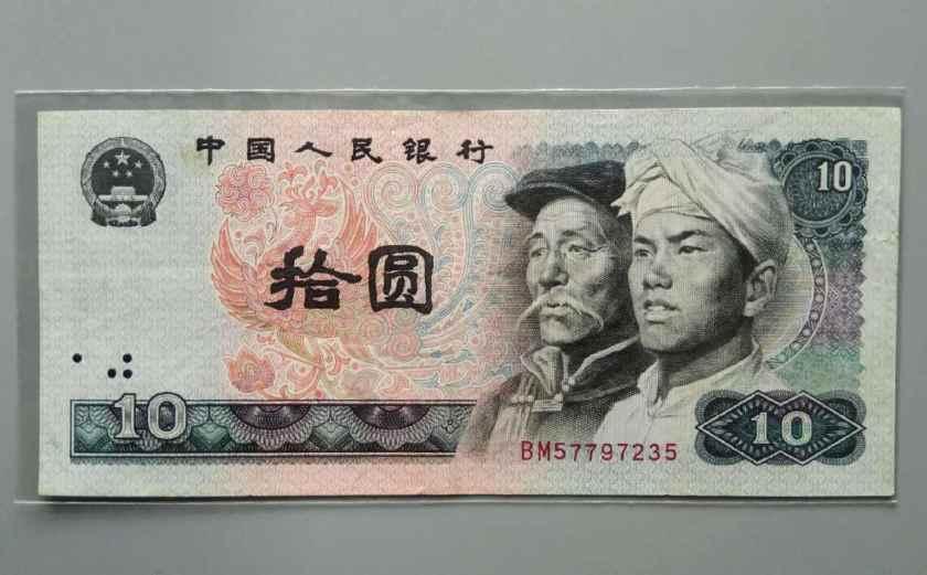 80年10元价格值多少钱   <a href='http://www.ysfu.cn/art-942-pro.htm' target='_blank'>1980年10元纸币</a>价格表