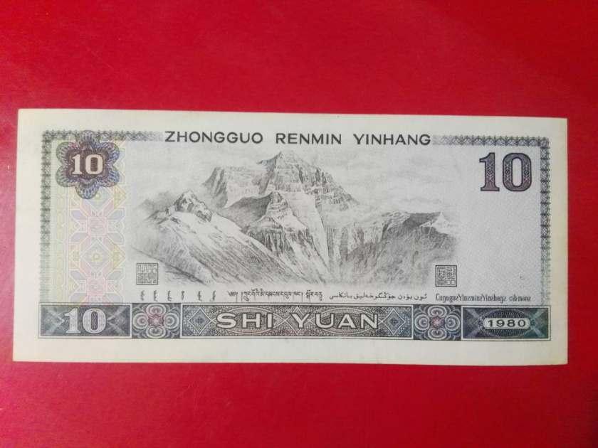 第四套人民币十元价格   80版10元值得收藏吗
