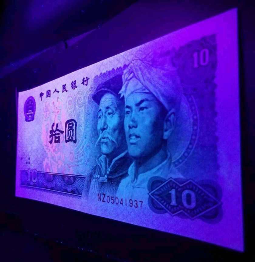 人民币1980年10元价格   8010收藏价值分析