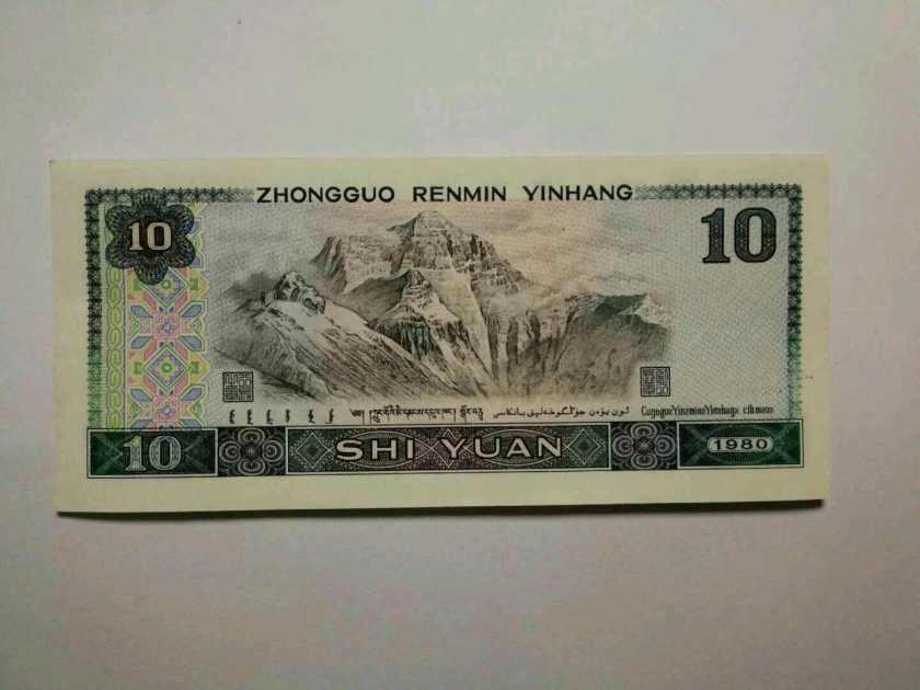 80年10元人民币价格    80版10元纸币收藏价值分析
