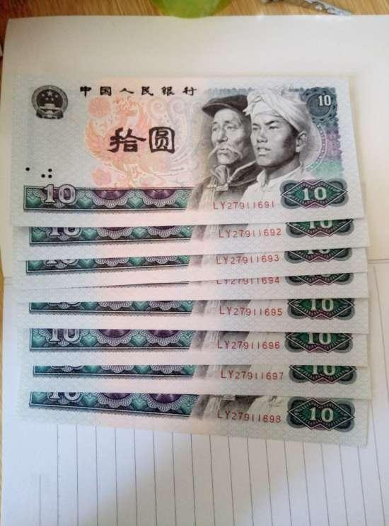 第四套人民币10元价格