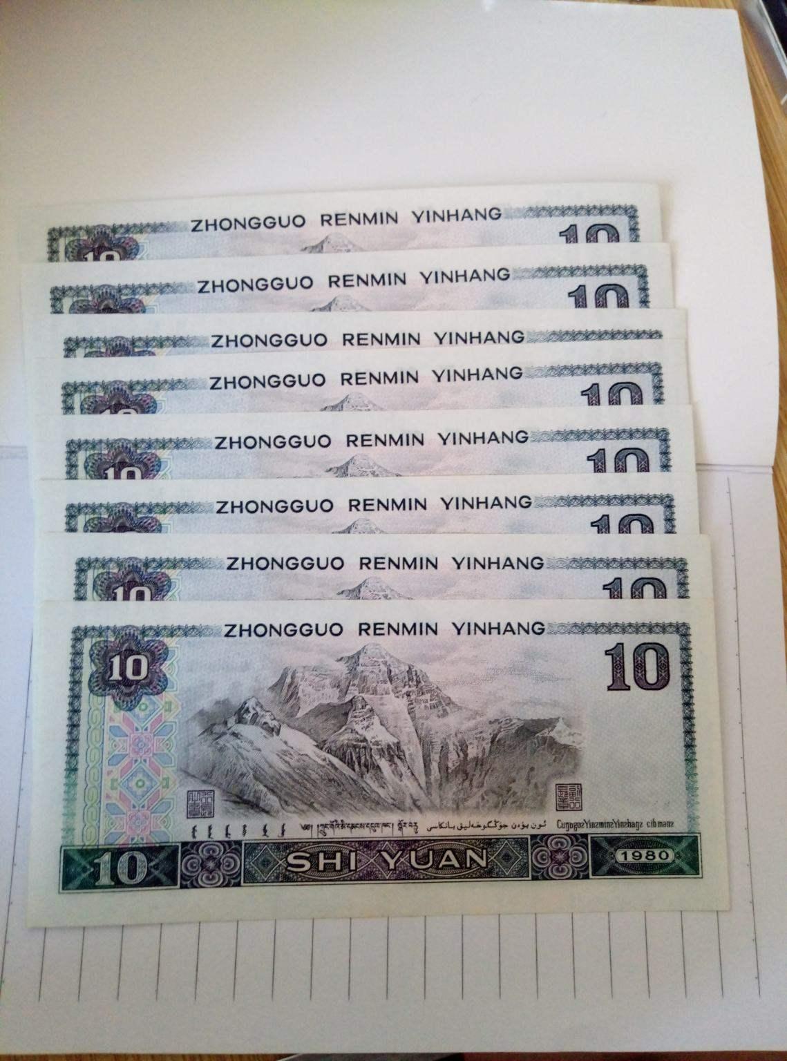 1980版10人民币收藏价格及升值潜力