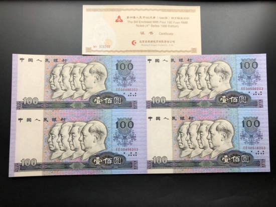 80100四连体钞