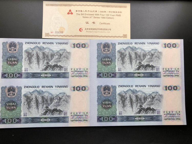 1980年100元连体钞价格如何