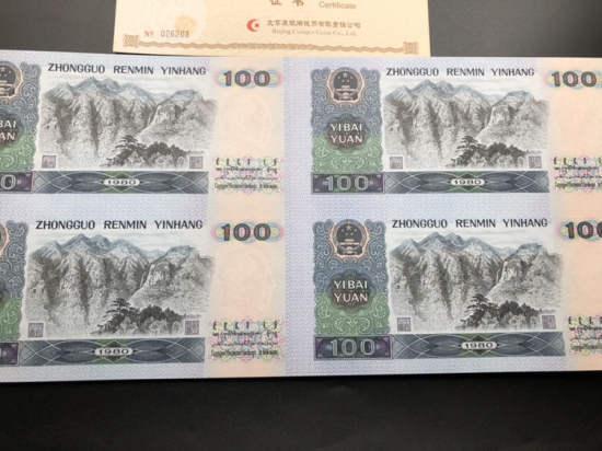1980年100元四连体钞投资建议