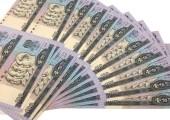 1980年的10元人民币值多少钱