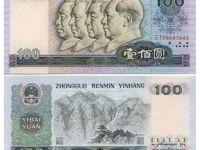 80版100元纸币值多少钱 1980年100元收藏投资建议