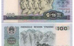 80版100元人民币值多少钱 80版100元人民币价格