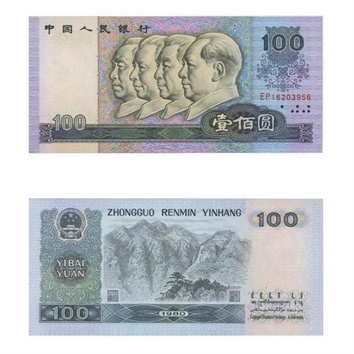1980年100元人民币价格,1980年100元人民币价格表