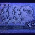 1980版100元人民幣是否值得收藏  80年100元紙幣價格