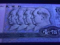 80年100元人民幣市場行情如何  1980年100元收藏投資建議