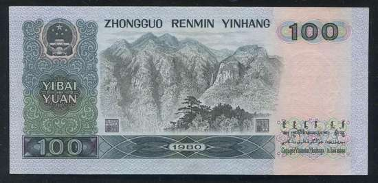 第四套人民币中的80年100元