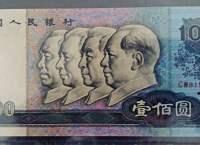 第四套人民币80年100元市场报价是多少?还有升值空间吗?