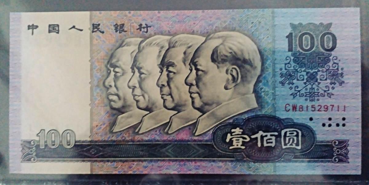 第四套人民币80年100元价格表