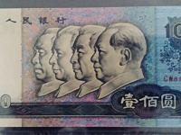 80版100元人民幣未來發展潛力如何  1980年100元收藏價值分析