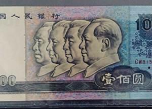 第四套人民币80版100元最新价格及真伪辨别